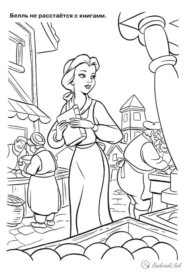 Розмальовки Уолт Дісней Белль, книги, бібліотеки, розмальовки