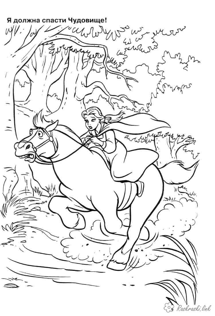 Розмальовки чудовисько Красуня і чудовисько, кінь, розмальовки для дітей