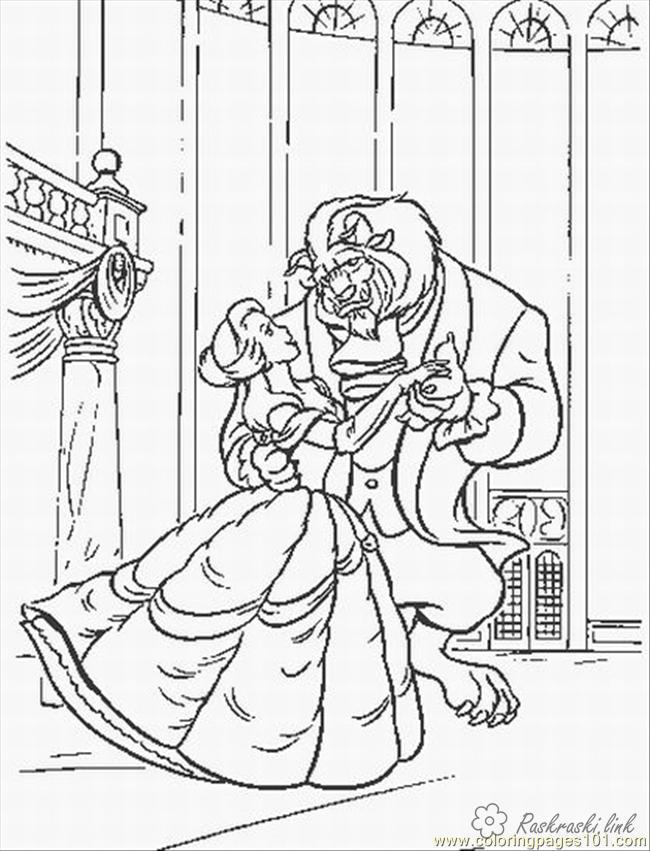 Розмальовки чудовисько Красуня і чудовисько, танець, розмальовки