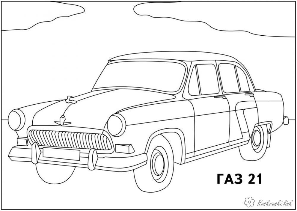 Раскраски машины газ 21 волга машина раскраска