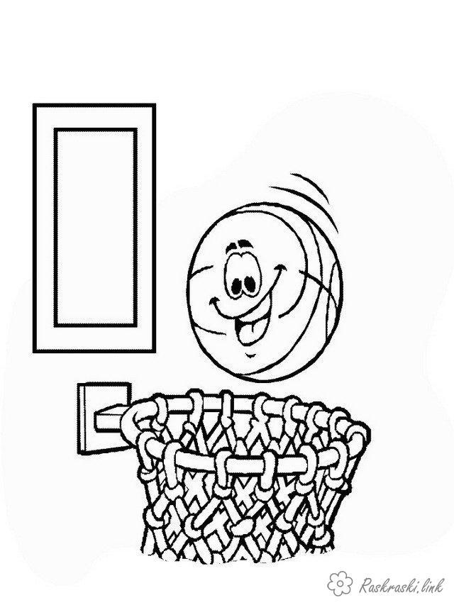 Розмальовки Баскетбол баскетбол, м'ячик, кільце, посмішка