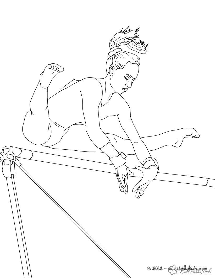 Розмальовки Гімнастика гімнастика, стрибок, перекладина, розфарбування