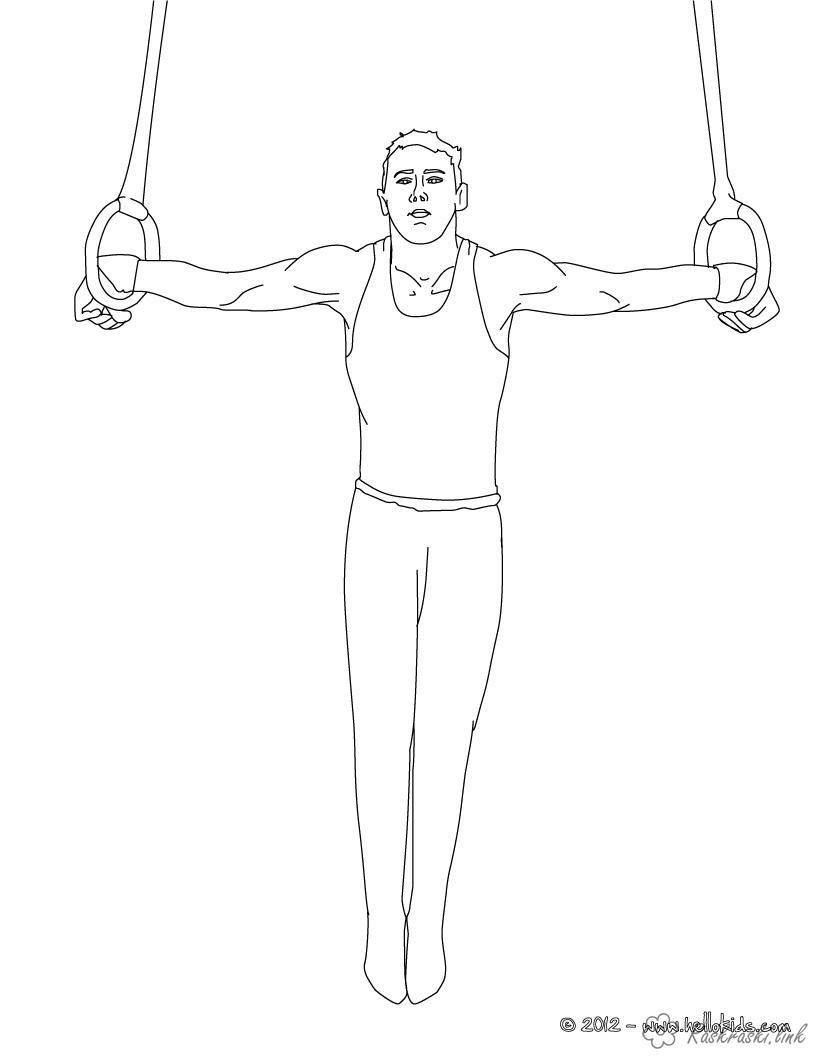 Розмальовки Гімнастика гімнастика, стійка на кільцях, вправа