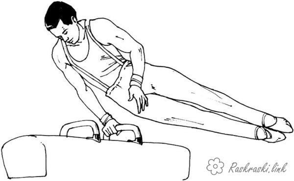 Розмальовки паморочиться гімнастика, спорт, гімнаст, паморочиться, гімнастика