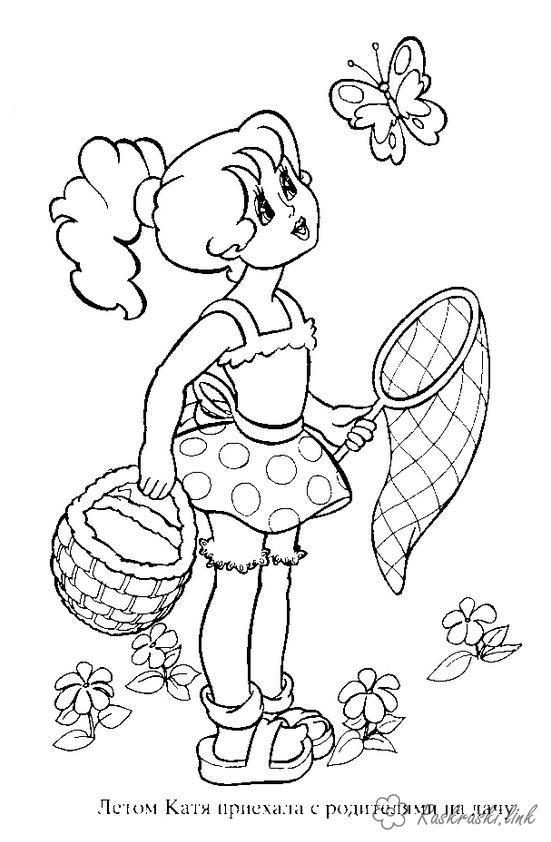 Розмальовки дівчинка Свято 1 червня День захисту дітей дівчинка сачок метелик гра літо
