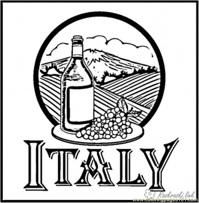 Розмальовки виноград Подорож Європа країна італія вино виноград