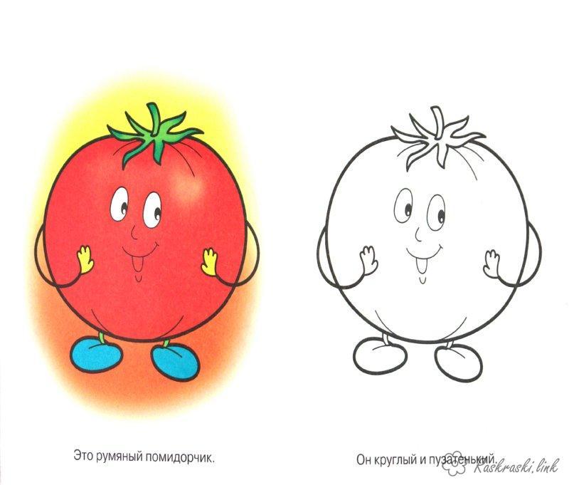 Раскраски помидор помидор