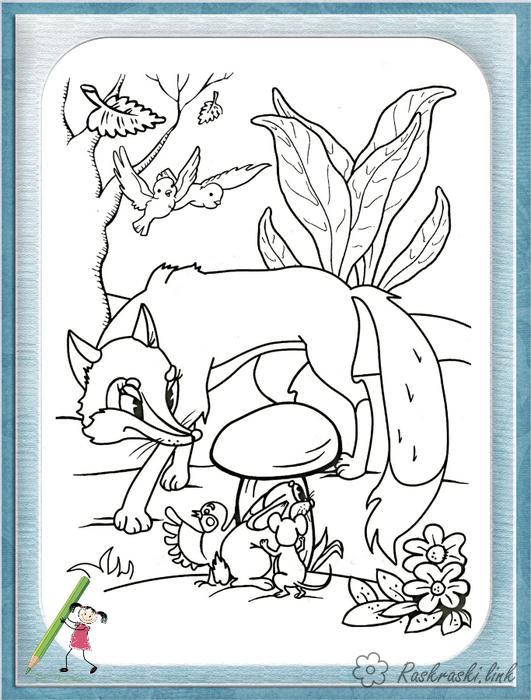 Coloring poultry Soviet cartoon, fox, hedgehog, rabbit, mushroom, poultry