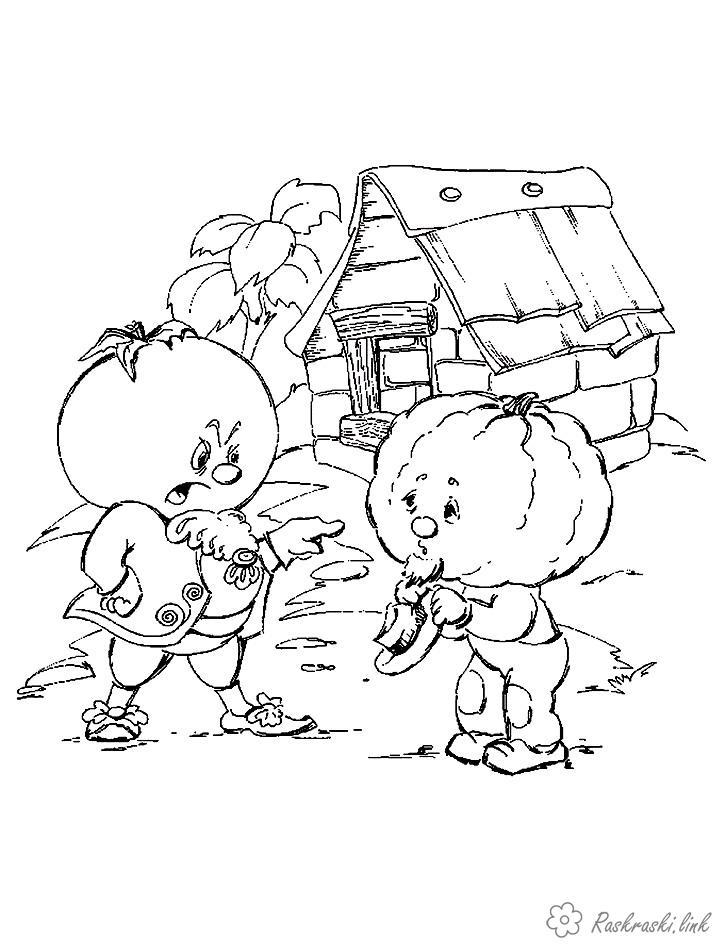 Раскраски помидор Советский мультфильм, чипполино, кум тыква, барон помидор, домик