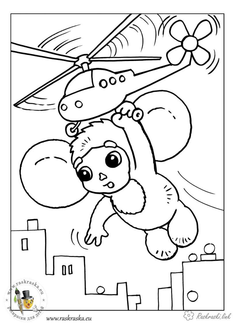 Розмальовки чебурашка Радянський мультфільм, чебурашка, вертоліт