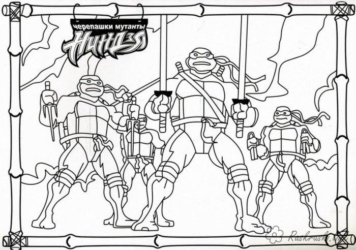 Розмальовки Черепашки ніндзя черепашки ніндзя, розмальовки, розмальовки хлопчикам, teenage mutant ninja turtles, крутий, команда,...