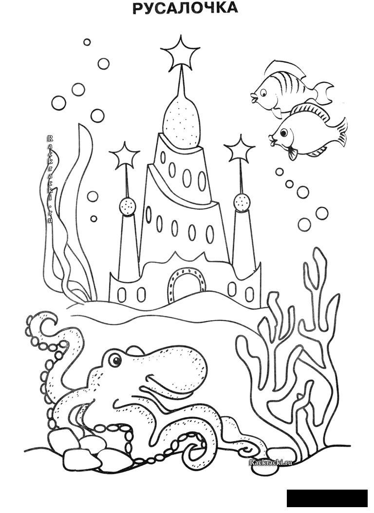 Розмальовки замок природа підводний світ восьминіг замок