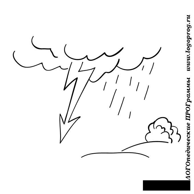 Раскраски явления природа явления природы гроза дождь молния