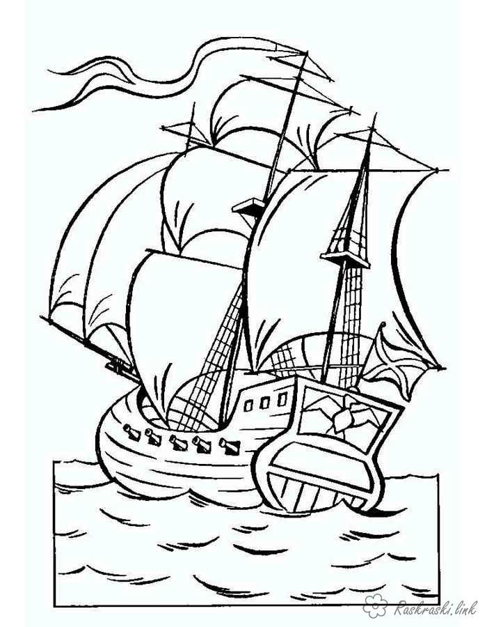 Корабли Раскраски распечатать бесплатно.