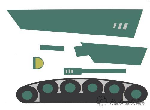 Розмальовки Аплікації аплікація машин, роботів, будівельної техніки, військової техніки