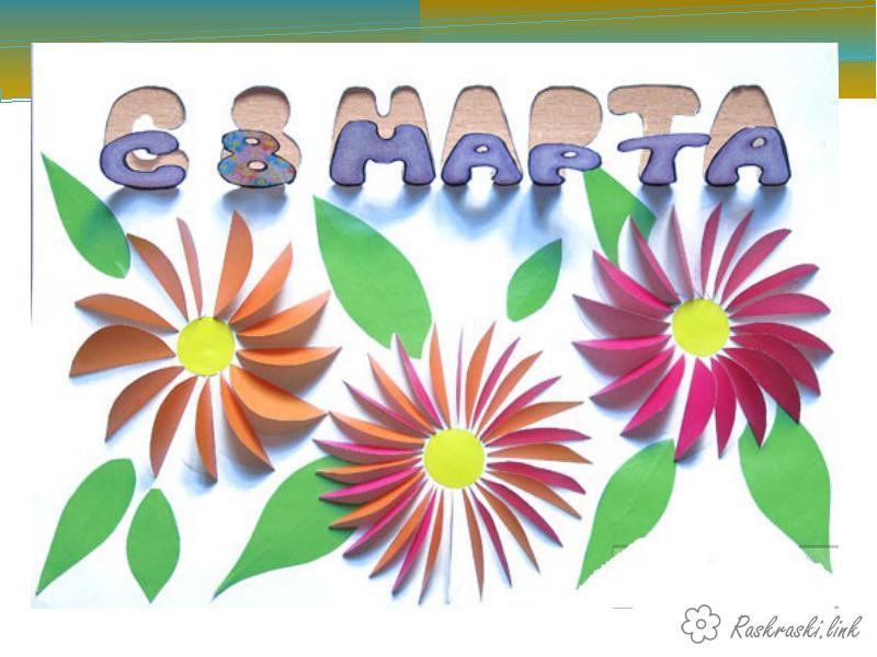 Розмальовки Аплікації по святах листівка аплікація до восьмого березня, аплікації для дітей, аплікація квіти