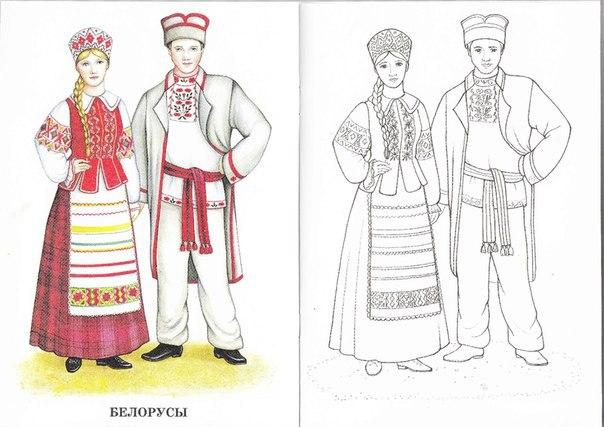 Coloring The peoples of the world coloring pages costumes Belarusians Belarusians