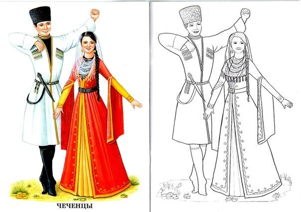 Раскраски Чеченцы Раскраски чеченцы, национальные костюмы чеченцев