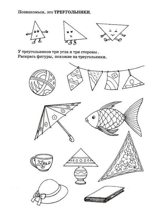 Розмальовки три трикутник, розфарбуй трикутник