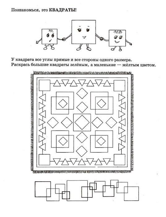 Coloring Paint geometric shapes square
