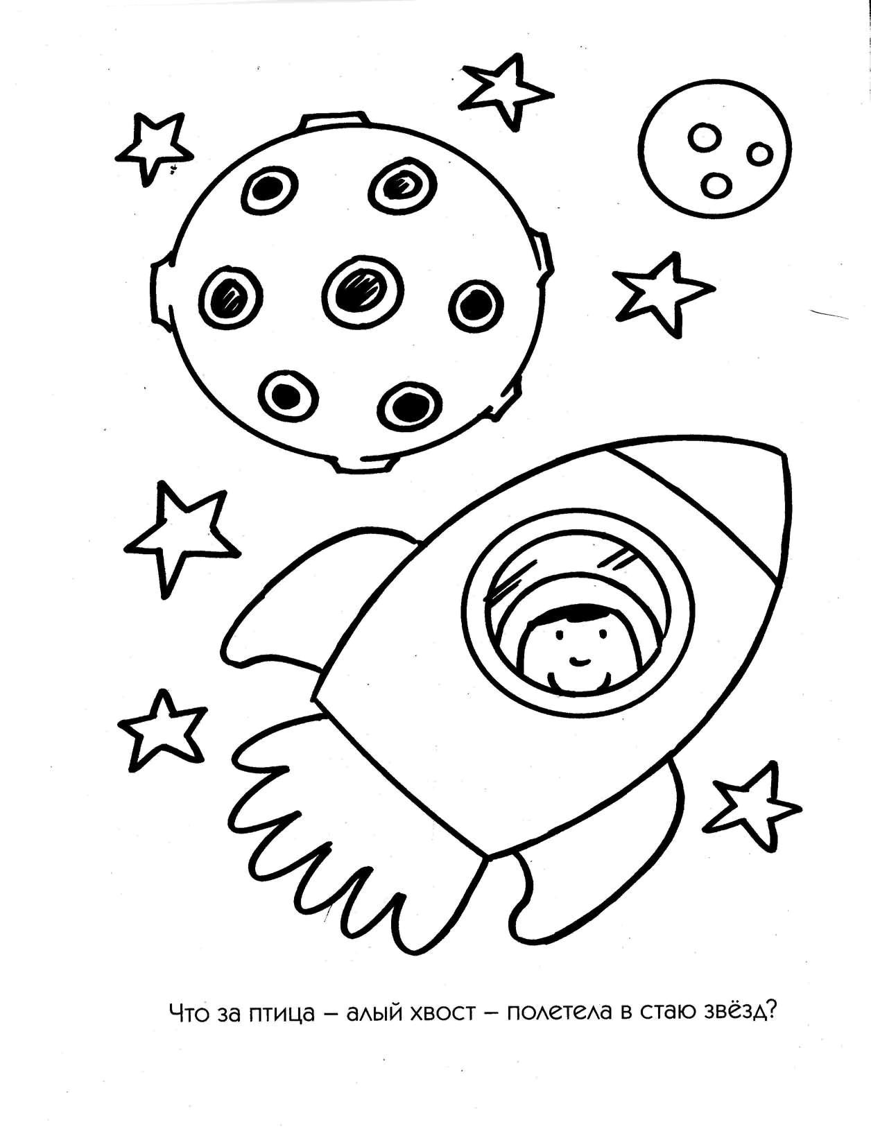 Coloring Boys space rocket, space coloring pages