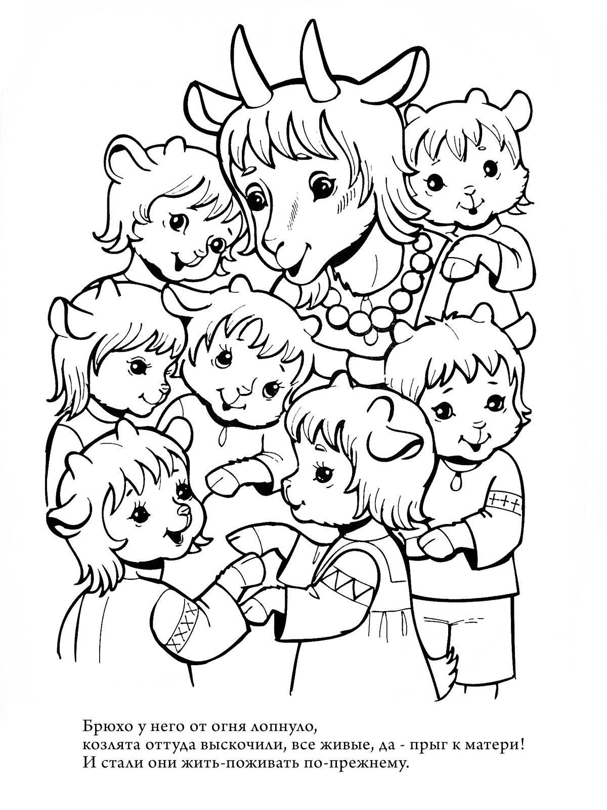 Розмальовки Розмальовки по казках розмальовки до казки семеро козенят, казка розфарбування