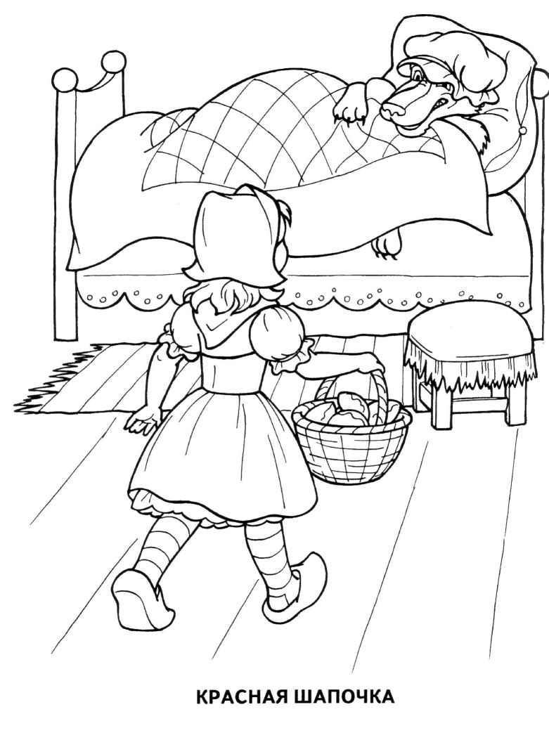 Розмальовки Розмальовки по казках розмальовки казка червона шапочка, картинки розмальовки