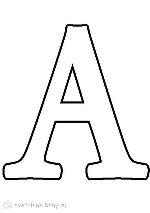 Розмальовки Шаблони трафарети контури літери для вирізання з картону, креслення, контури букв