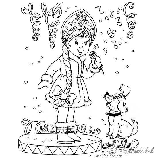 Раскраски зима раскраски детям, черно-белые картинки, новый год, праздник, зима, снегурочка, щенок, мишура