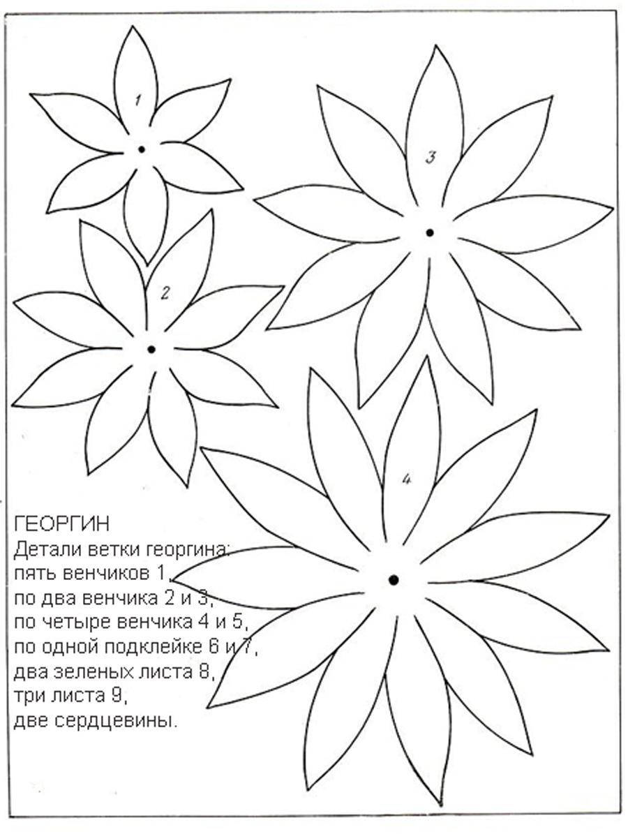 Розмальовки Квіти шаблони для вирізання аплікація з квітів в дитячому саду