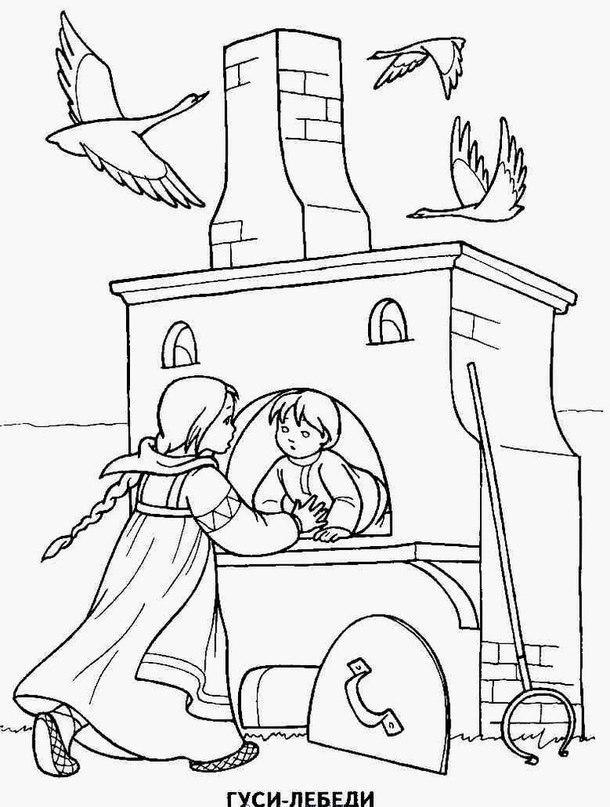 Розмальовки російські казка гуси-лебеді розмальовки, дівчинка, хлопчик, лебеді, російські казки