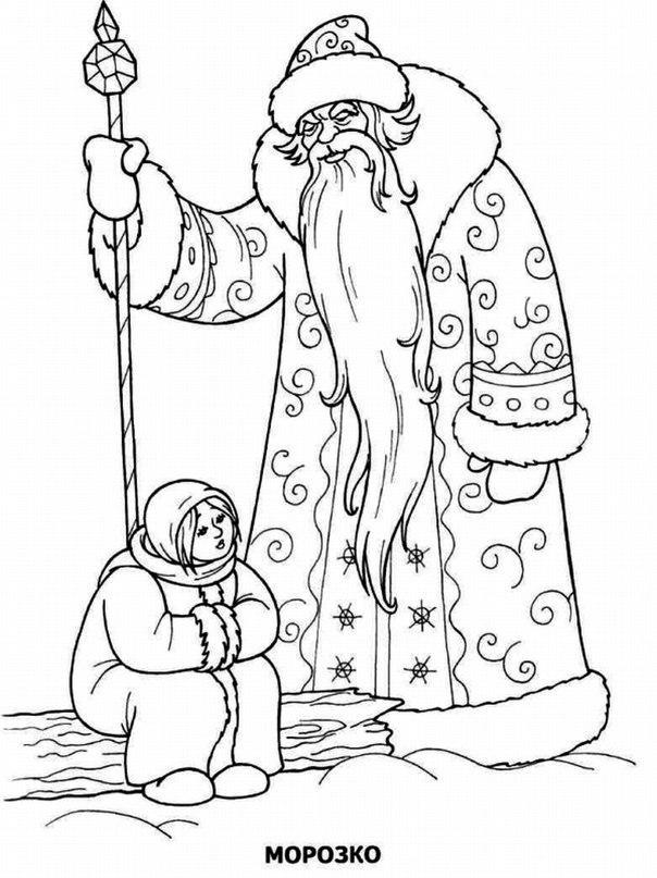 Розмальовки російська розмальовки за казкою морозко, російська казка