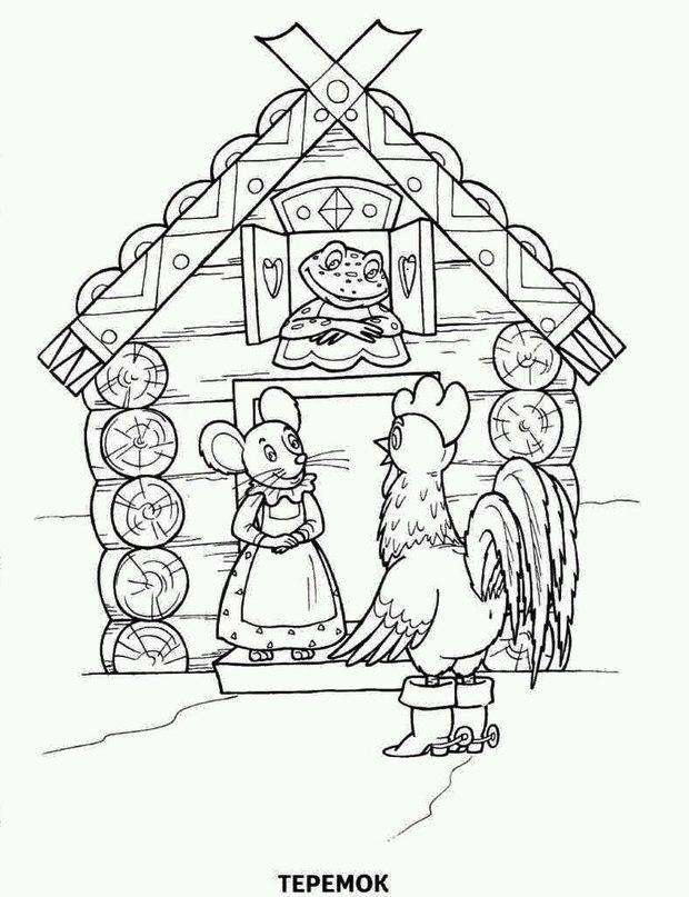 Раскраски мышка раскраски по сказке теремок, лягушка, мышка и петух