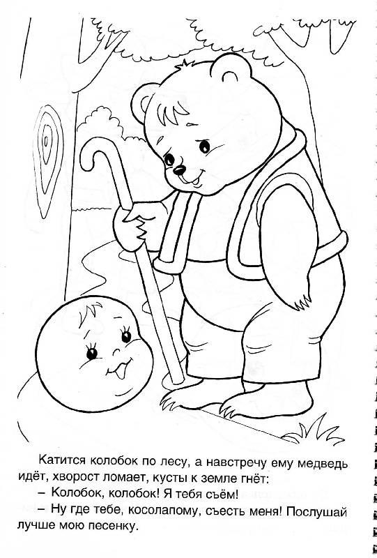 Coloring coloring pages to the tale bun He came to bear it, said the bear, right, medvedyushka