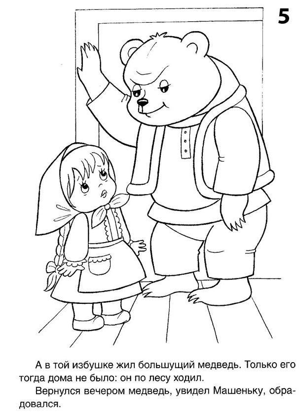Розмальовки розмальовки до казки маша і ведмідь казка-розмальовка Маша і ведмідь