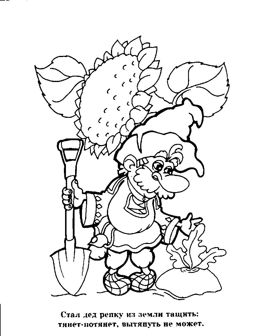 Coloring coloring pages on the story turnip pull pull pull can not, grandfather, turnip, sunflower, shovel