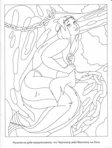 Coloring coloring pages the tale of Ivan Tsarevich and the Grey Wolf Nixie