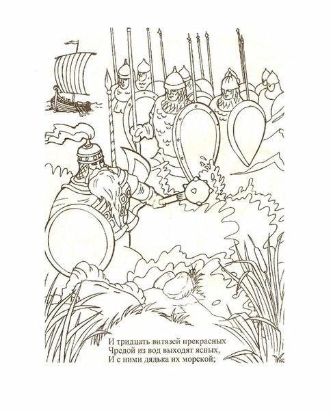 Раскраски раскраски по сказке иван царевич и серый волк богатыри