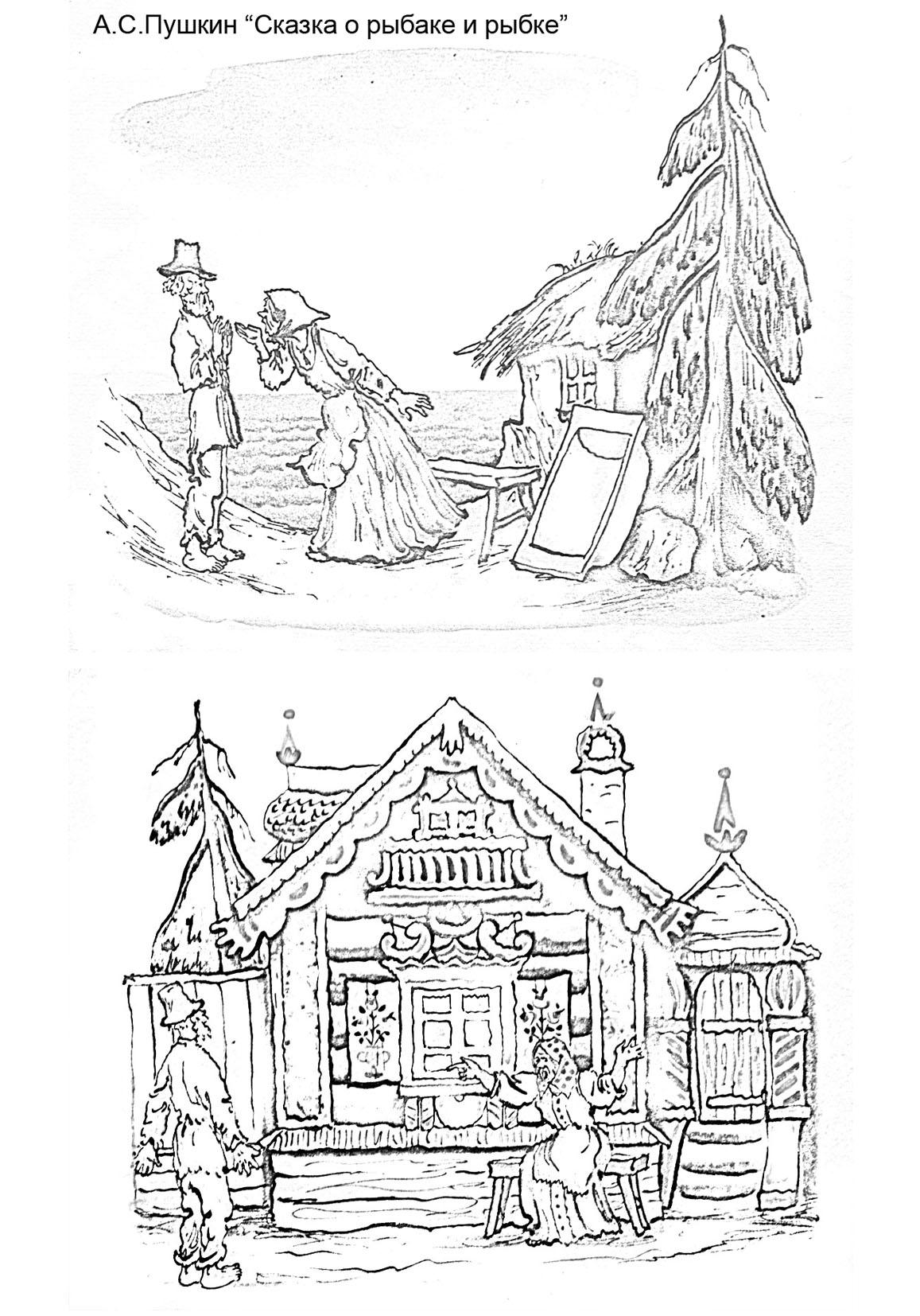 Coloring coloring pages for The Tale of the Fisherman and the Fish old men and women, hut, coloring pages The Tale of the Fisherman and the Fish