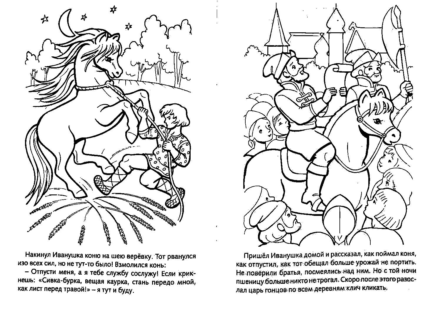 Coloring coloring pages to the tale Sivka burka Ivan and Sivka burka, painting, print