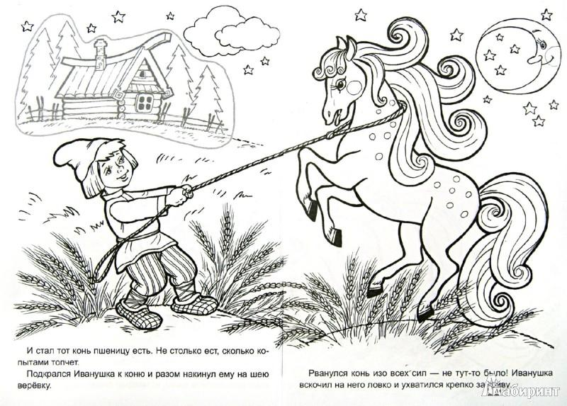 Coloring coloring pages to the tale Sivka burka Sivka burka and Ivan, print coloring pages