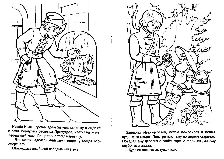 Розмальовки царівна царевич спалює шкіру жаби, розфарбування по казці