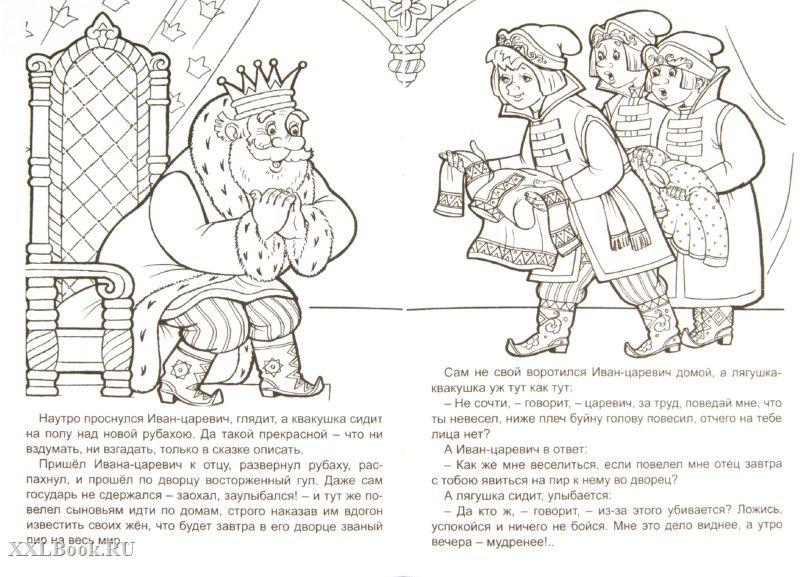 Розмальовки царівна цар і принци з сорочками, розфарбування царівна жаба