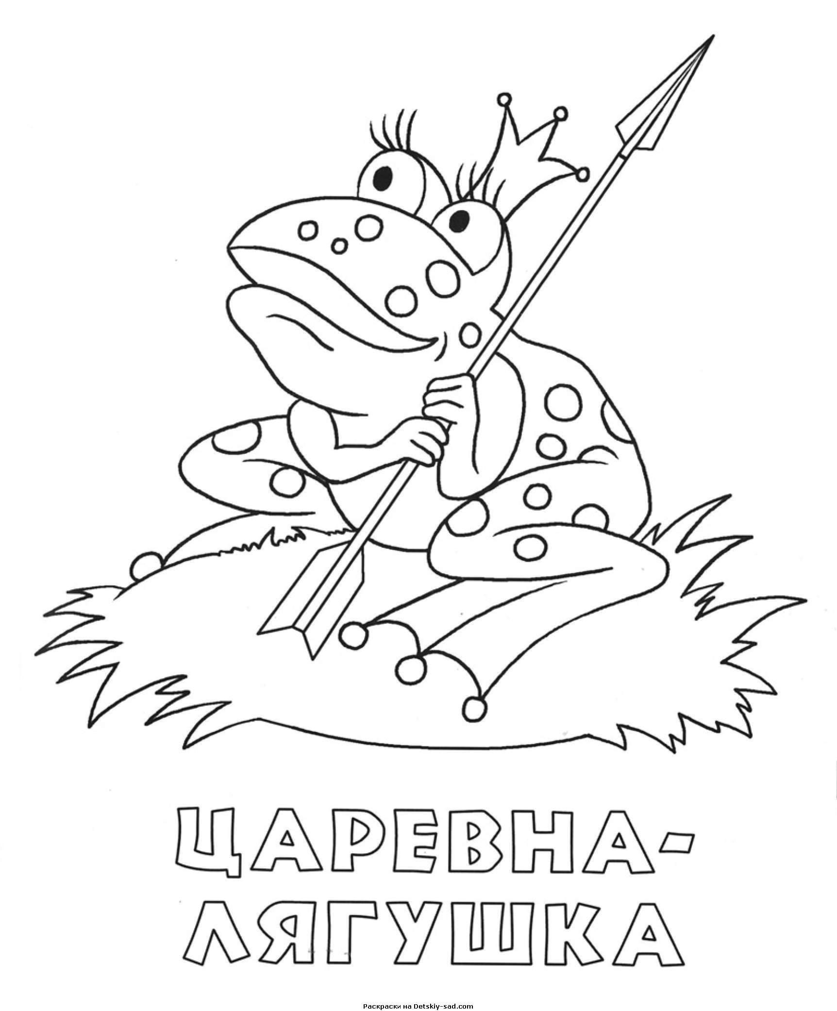 Розмальовки розмальовки до казки царівна жаба царівна жаба в короні зі стрілою, розфарбування по казці