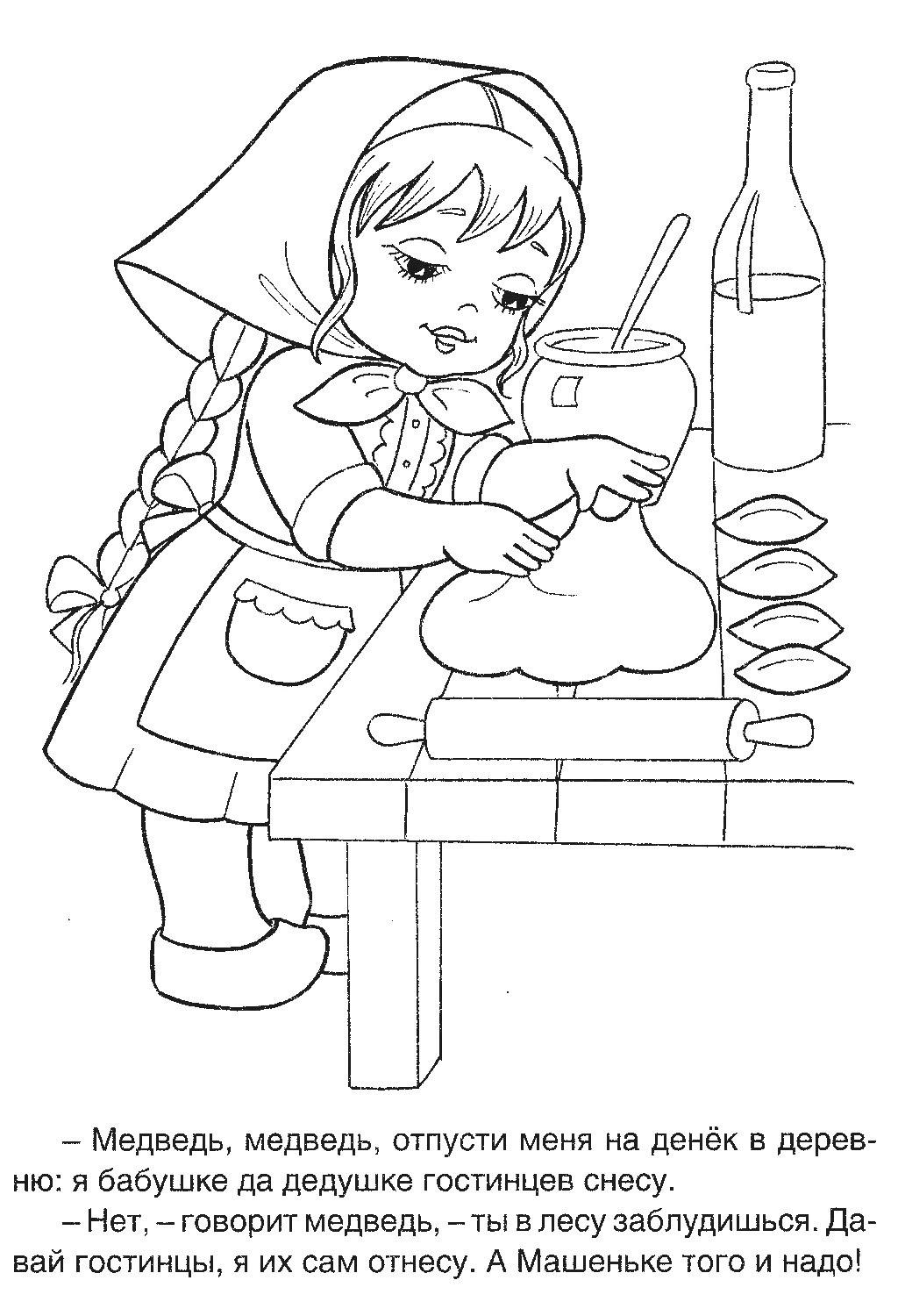 Coloring coloring pages to the tale Masha and the Bear Mary prepares pies, coloring pages Masha and the Bear