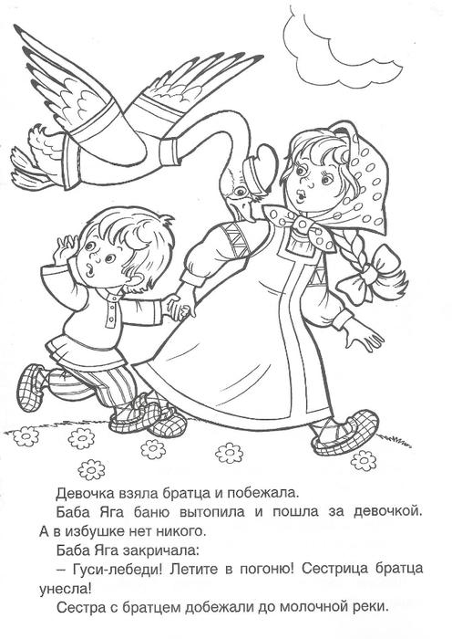 Coloring coloring pages to the tale geese swans m, geese tale coloring pages, free download