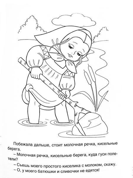 Розмальовки дівчинка дівчинка чистить річку, казка гуси-лебеді