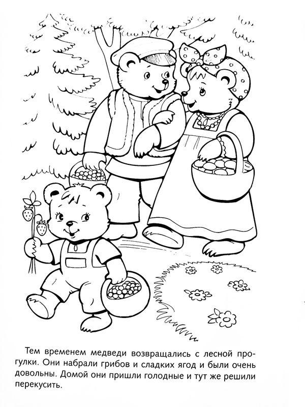 Розмальовки ягід Тим часом ведмеді поверталися з лісової прогулянки. Вони набрали грибів і солодких ягід і були дуже ...
