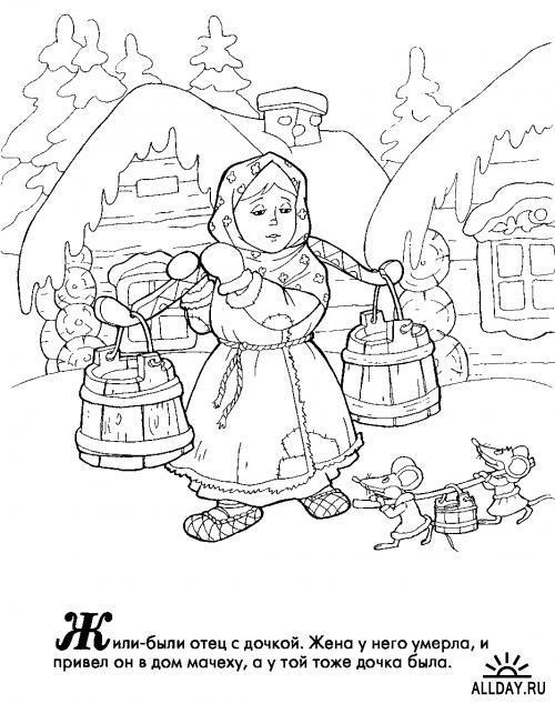 Розмальовки розмальовки до казки морозко дівчинка з коромислом і відрами, морозко казка розфарбування