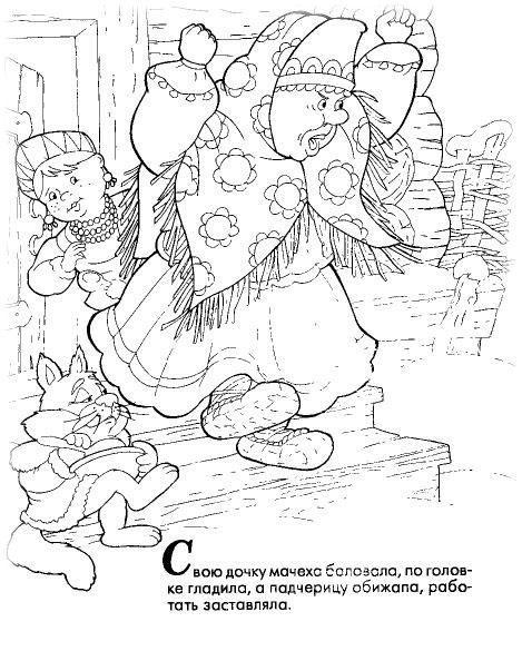 Розмальовки розмальовки до казки морозко мачуха лається, морозко казка розфарбування